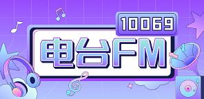 FM10069官方電台