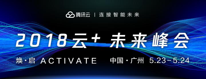2018云+未来峰会视频论坛
