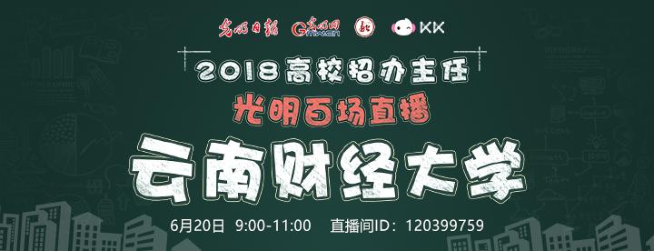 《2018高校招办主任光明百场直播--云南财经大学》