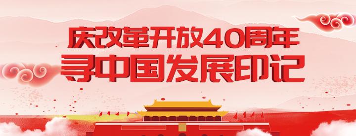 庆改革开放40周年