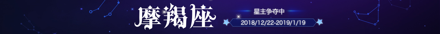 十二星座-摩羯座