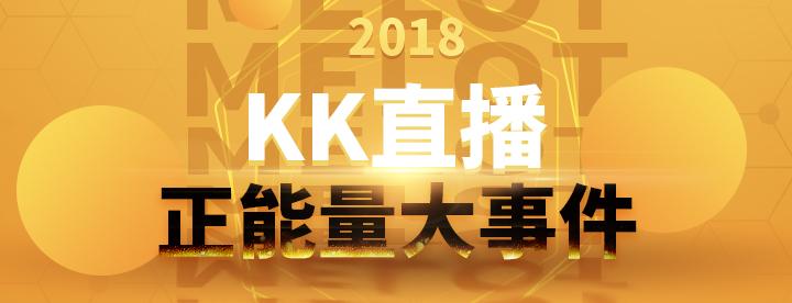 2018pk10助赢直播正能量大事件