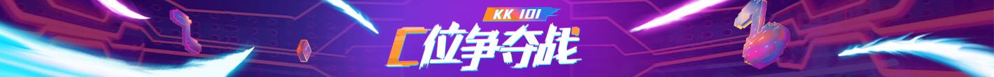 KK101-C位争夺战