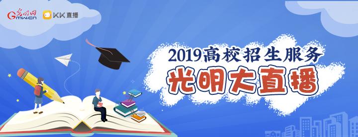 2019高校招生服務光明大直播-常州大學
