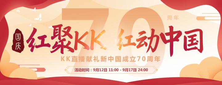 红聚KK,红动中国