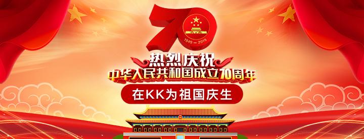 新中国70华诞KK直播庆生