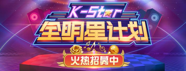 K-Star 全明星计划