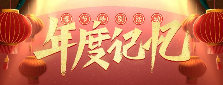 春節特別活動《年度記憶》