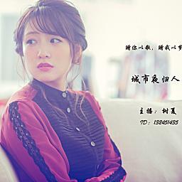 🍉树夏🐳北鱼FM