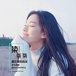染柒柒🐳北鱼FM