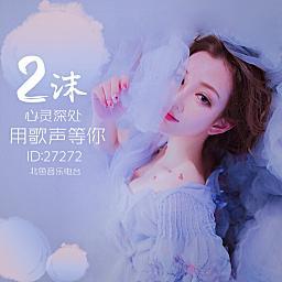 2沫ღ🐳北鱼FM