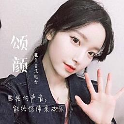 颂颜🐳北鱼FM
