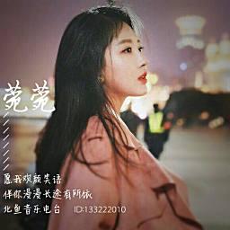 菀菀🐳北鱼FM