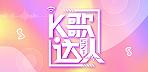 K歌365体育彩票投注